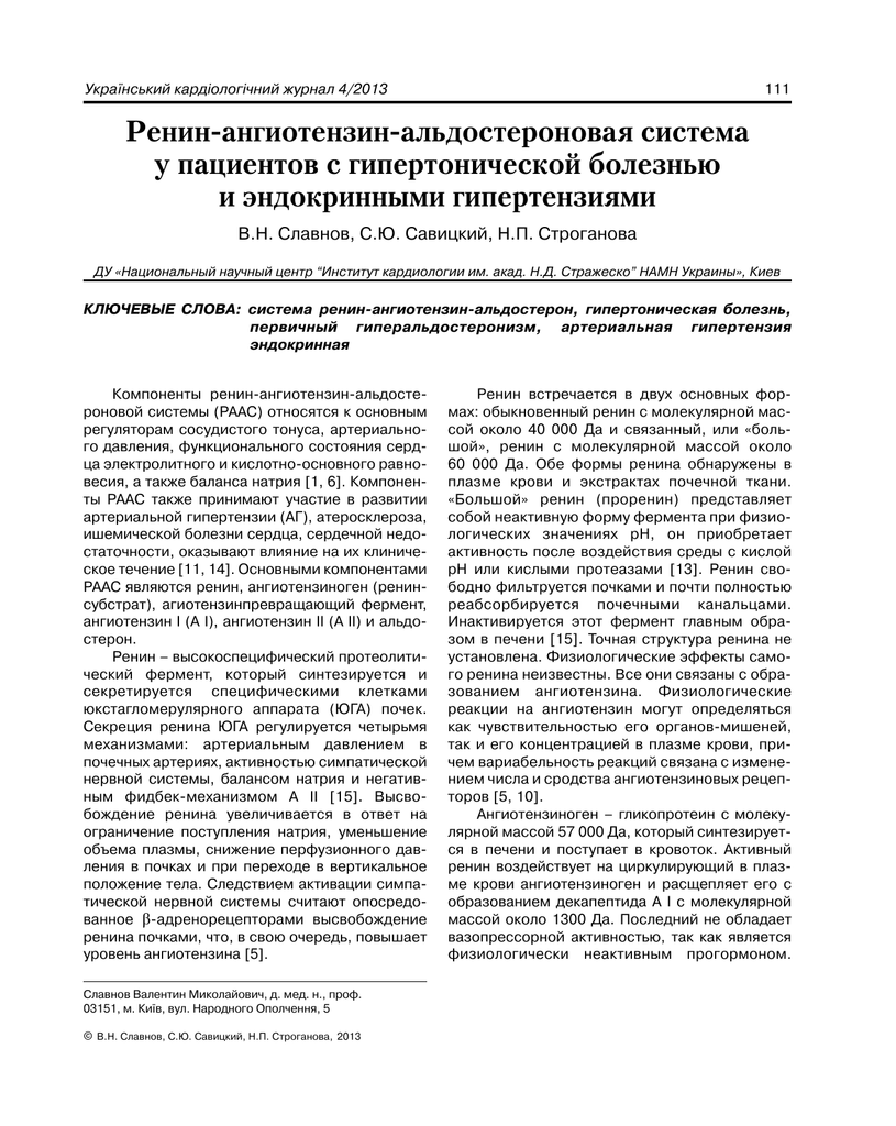 hipertenzija s visokim renina liječenje hipertenzije tenorik