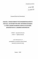 akupunktura hipertenzije u barnaul